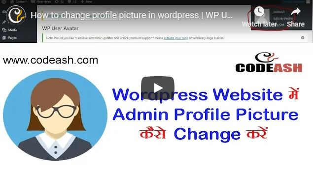 wordpress website profile picture change