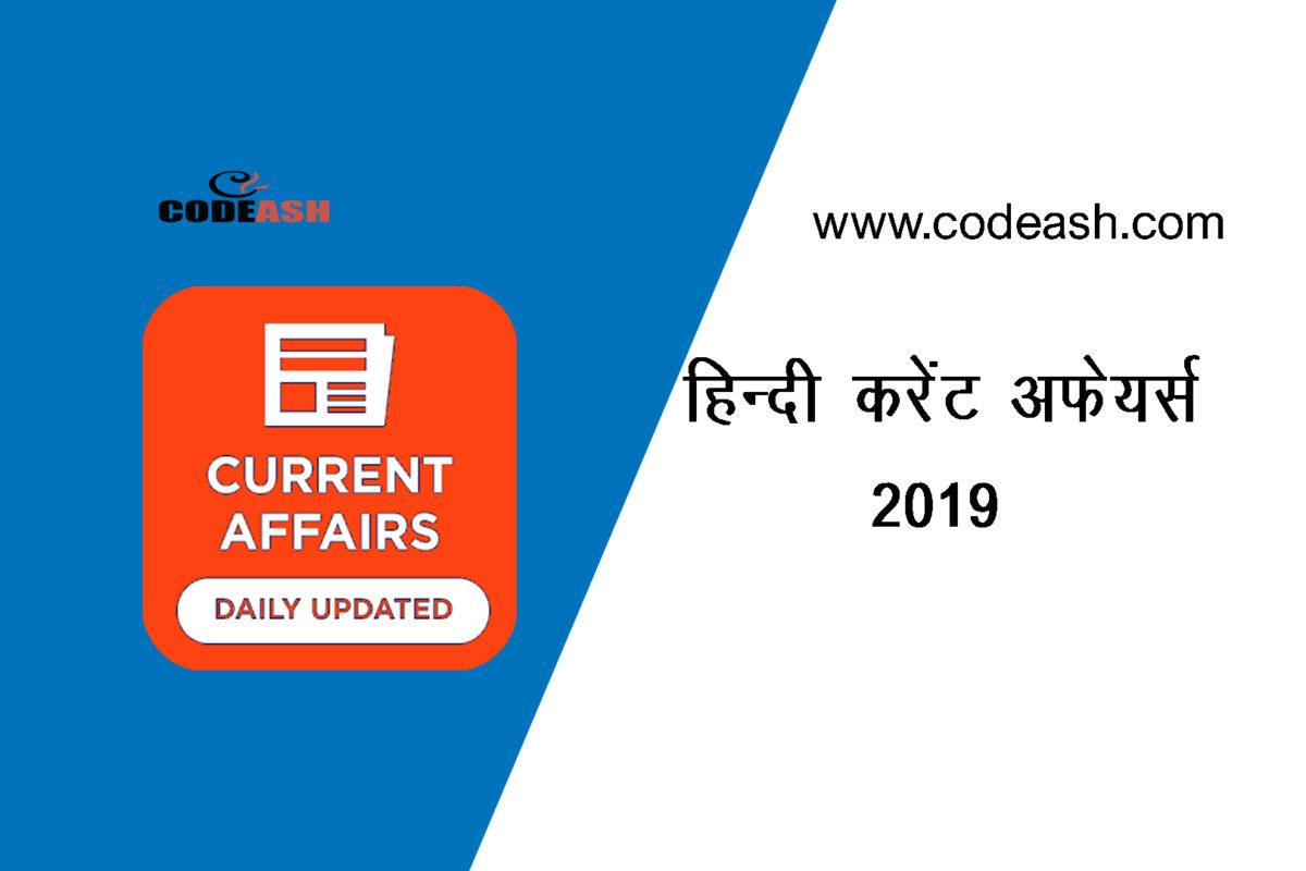 हिन्दी करेंट अफेयर्स 2019