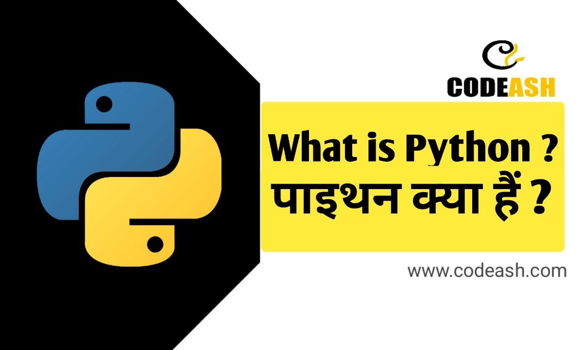 What is Python ? पाइथन क्या हैं ?