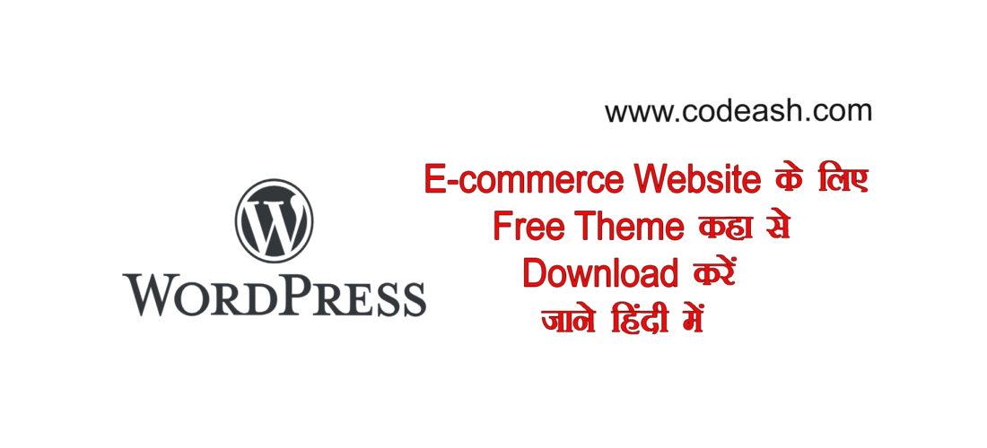 How to install wordpress theme in hindi